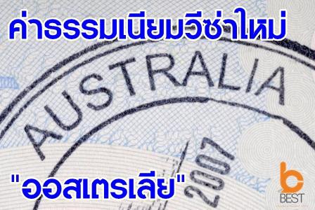 ค่าธรรมเนียมวีซ่าประเทศออสเตรเลีย เปลี่ยนแปลงล่าสุด วันที่ 1 กรกฎาคม2558