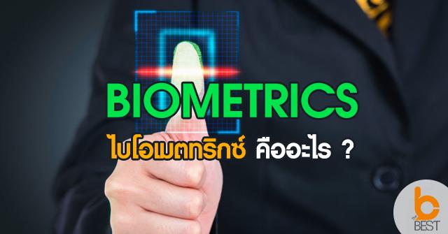 Biometrics ไบโอเมตทริกซ์ คืออะไร?
