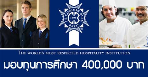 สถาบันสอนทำอาหารระดับโลก Le Cordon Bleu มอบทุนการศึกษา 15,000 AUS (ประมาณ 400,000บาท)