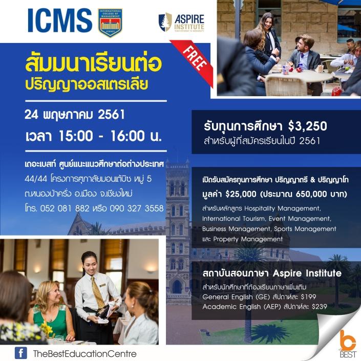 ICMS Interview Program.jpg