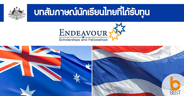 บทสัมภาษณ์นักเรียนไทย ที่ได้รับทุน Endeavour Scholarships andFelllowships