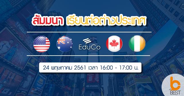 24 พฤษภาคม 61 สัมมนาเรียนต่อต่างประเทศ #อเมริกา #ออสเตรเลีย #แคนาดา #ไอร์แลนด์ กับ EduCoGlobal
