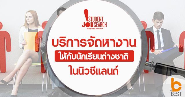 Student Job Search บริการจัดหางานให้กับนักเรียนต่างชาติ ในนิวซีแลนด์