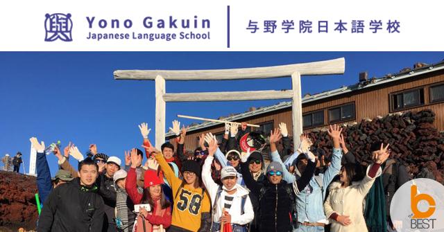เรียนภาษาญี่ปุ่น แบบคนญี่ปุ่น กับโรงเรียน Yono Gakuin Japanese LanguageSchool