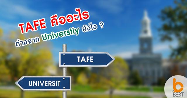 Tafe คืออะไร แตกต่างจาก University ยังไง?