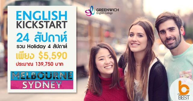 โปรโมชั่นเรียนภาษา 6 เดือน กับ Greenwich English College เพียง$5,590