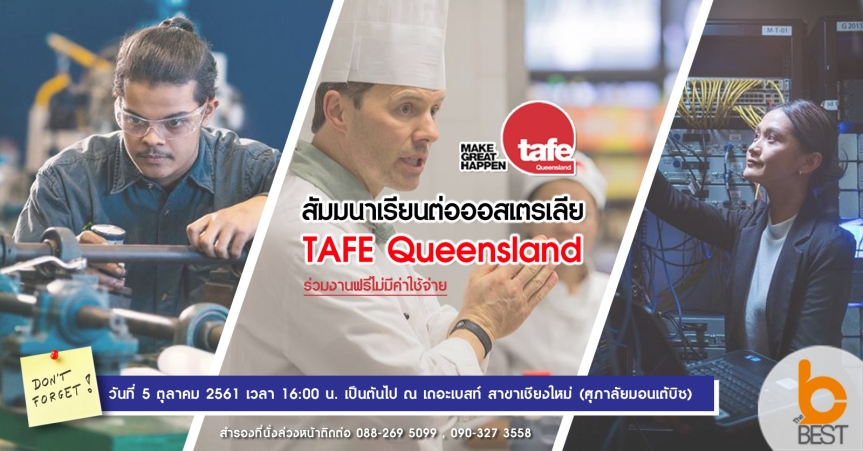 เชิญร่วมงานสัมมนาเรียนต่อออสเตรเลียกับสถาบัน TAFE Queensland วันที่ 5 ตุลาคม 2561 เวลา 16:00 – 18:00น.
