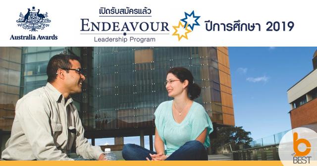 เปิดรับสมัครแล้ว ทุนรัฐบาลออสเตรเลียเต็มจำนวน Endeavour Leadership Pregram(ELP)