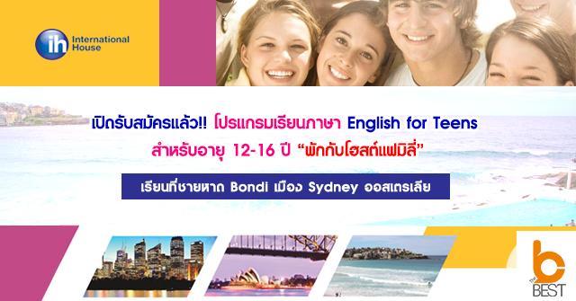 เปิดรับสมัครแล้ว!! โปรแกรมเรียนภาษา English for Teens สำหรับ อายุ 12 – 16 ปี พักแบบโฮสแฟมิลี่ เรียนที่ชายหาด Bondi เมือง Sydneyออสเตรเลีย