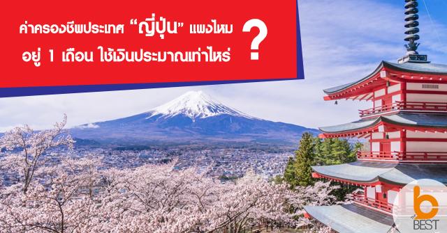 ค่าครองชีพประเทศญี่ปุ่น แพงไหม อยู่ 1 เดือน ใช้เงินประมาณเท่าไหร่ ?