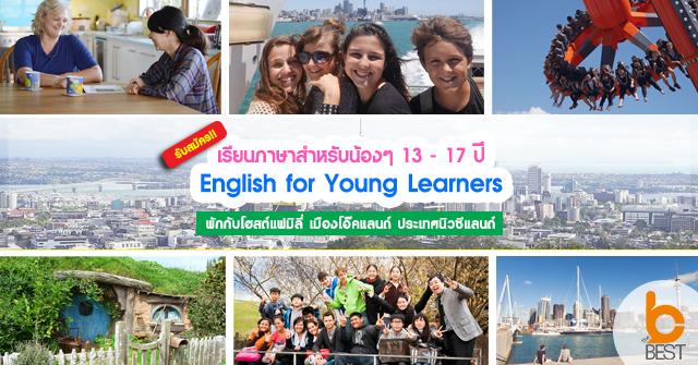 รับสมัครแล้ว!! Young Learner Program เรียนภาษาสำหรับน้องๆ อายุ 13 – 17 ปี  สถาบัน NZLC เมืองโอ๊คแลนด์ ประเทศนิวซีแลนด์