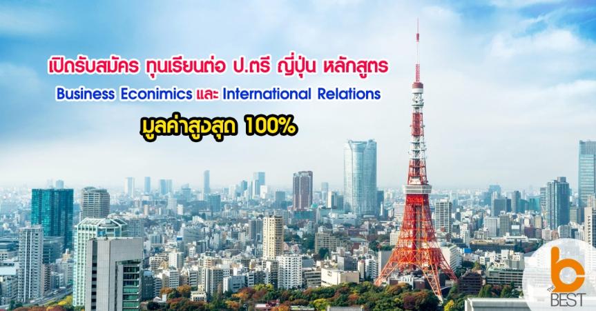 เปิดรับสมัคร ทุนเรียนต่อ ป.ตรี ญี่ปุ่น หลักสูตร Business Economics และ International Relations มูลค่าสูงสุด100%