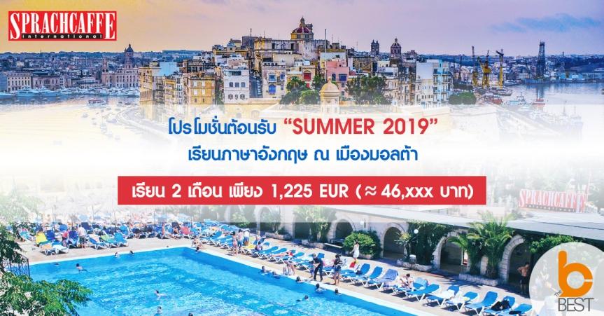 """โปรโมชั่นต้อนรับ """"SUMMER 2019"""" เรียนภาษาอังกฤษ ณ เมืองมอลต้า เรียน 2 เดือน เพียง 1,225 EUR (≈ 46,xxxบาท)"""