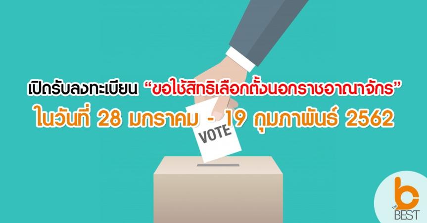 เปิดรับลงทะเบียนขอใช้สิทธิเลือกตั้งนอกราชอาณาจักร ในวันที่ 28 มกราคม – 19 กุมภาพันธ์2562