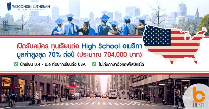 เปิดรับสมัครแล้ว ทุนการศึกษาเรียนต่อ High School ที่อเมริกา มูลค่าสูงสุด 70% ต่อปี ประมาณ 704,000บาท
